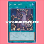 CPD1-JP013 : The Claw of Hermos (Super Rare)