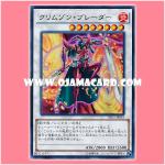 TRC1-JP033 : Crimson Blader (Ultra Rare)