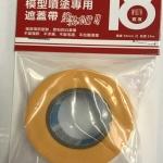 Model Special Tape 18mm (ManWah)