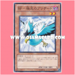 DP11-JP003 : Blackwing - Blizzard the Far North / Black Feather - Blizzard of the North Pole (Common)