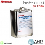 น้ำยาล้างระบบแอร์ รุ่น 17565 ยี่ห้อ Robinair จากประเทศเยอรมัน