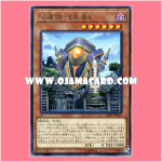 "EXFO-JP021 : World Legacy - ""World Shield"" / Star Relic - ""Star Shield"" (Rare)"