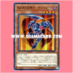 DP18-JP002 : Red-Eyes Metal Knight Gearfried (Super Rare)