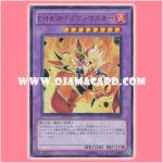 VE03-JP005 : Elemental HERO Nova Master / Elemental Hero Nova Master (Ultra Rare)