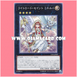 17SP-JP009 : Minerva, the Exalted Lightsworn / Lightlord Saint Minerva (Common)