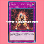 DC01-JP025 : Rising Energy (Common)