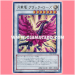 YF07-JP001 : Moon Flower Dragon - Black Rose (Ultra Rare)