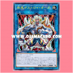VP17-JP004 : Gouki Destroy Ogre / Strong Oni - Destroy Ogre (Ultra Rare)