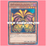 MB01-JP004 : Exodia the Forbidden One / Sealed Exodia (Millennium Rare)