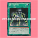 AT04-JP003 : Protective Seal Swords of Darkness / Swords of Concealing Light (Normal Parallel Rare)