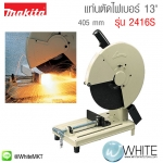 """แท่นตัดไฟเบอร์ 16"""" (405 mm) รุ่น 2416S ยี่ห้อ Makita (JP) PORTABLE CUT-OFF 1,430W"""