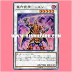 DBSW-JP011 : Legendary Six Samurai - Shi En / True Six Warmen - Shien (Super Rare)
