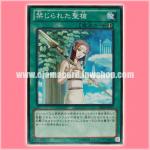 GS06-JP015 : Forbidden Lance / Forbidden Holy Spear (Common)