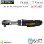 ประแจลม 1/2″ Ratchet รุ่น RC3607, 90 Nm M, Composite+Rubber Powerful And Lightweight Composite ยี่ห้อ RODCRAFT (GEM)