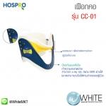 เฝือกคอ Hospro - ใช้ได้ทั้งเด็กและผู้ใหญ่ ทำจากโฟมห่อหุ้มด้วยพลาสติกแข็ง รุ่น CC-01 Cervical Collar