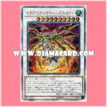 CYHO-JP033 : Dragunity Knight - Ascalon (20th Secret Rare)