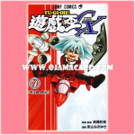 Yu-Gi-Oh! GX Vol.4 [YG04-JP] ¬ No Card + Book Only
