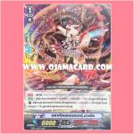 EB09/008TH : แบทเทิลซิสเตอร์, พาเฟ่ต์ (Dragon Dancer, Maria) - RR แบบโฮโลแกรมฟอยล์