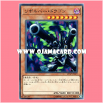 DP19-JP019 : Barrel Dragon / Revolver Dragon (Common)