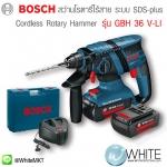 สว่านโรตารี่ไร้สาย ระบบ SDS-plus Cordless Rotary Hammer with SDS-plus รุ่น GBH 36 V-LI ยี่ห้อ BOSCH (GEM)