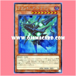 COTD-JP014 : Cracking Dragon (Secret Rare)