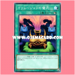 DP19-JP006 : Black Illusion Ritual / Illusion Ritual (Common)