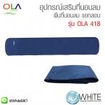 ผืนที่นอนแยกลอน OLA 418 อุปกรณ์เสริมที่นอนลม OLA รุ่น ORA 418 PVC (OLAA) by WhiteMKT