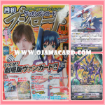 Cardfight!! Vanguard Monthly Bushiroad 2014/10 - Book + Cards