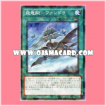 DBDS-JP024 : Dragon Airship - Fandra (Normal Parallel Rare)