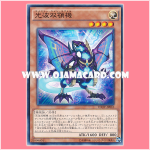 INOV-JP010 : Cipher Twin Raptor (Common)