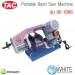 Portable Band Saw Machine รุ่น UE-100S ยี่ห้อ TAC (CHI)