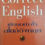 เขียนอย่างไ สไตล์อังกฤษ (Correct English)