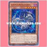 DUEA-JP027 : Shadoll Beast (Common)