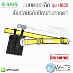 เข็มขัดนิรภัย คาดเอว ป้องกันการตก แบบตะขอเล็ก รุ่น H602 (Safety Belt)