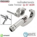 Cable Trimmer รุ่น 87 ACSR ยี่ห้อ RIDGID (USA)