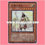 ABPF-JP019 : Oracle of the Sun / Priest of the Sun (Super Rare)
