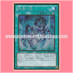 GDB1-JP055 : Fires of Doomsday / Flame of the End (Gold Rare)
