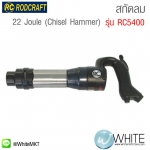 สกัดลม 22 Joule (Chisel Hammer) รุ่น RC5400 Very Powerful & Straight ยี่ห้อ RODCRAFT (GEM)
