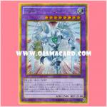 GP16-JP008 : Elemental HERO Shining Flare Wingman (Gold Secret Rare)