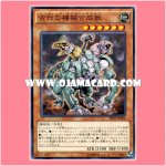 SR03-JP006 : Ancient Gear Gadjiltron Chimera / Antique Gear Gadjilchimera (Common)
