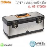 CP17 กล่องใส่เครื่องมือ รุ่น 021170500 ยี่ห้อ BETA จาก อิตาลี