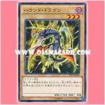 ST14-JP003 : Hunter Dragon / Hound Dragon (Common)