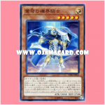 EXFO-JP014 : Jack Knight of the Blue Sky / Jack Knights of the Blue Sky (Super Rare)