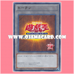 15AY-JPTKN : 15th Anniversary of the Yu-Gi-Oh! Token (Ultra Rare)