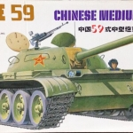 1/35 TYPE59 Chinese Medium Tank