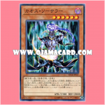 SD34-JP017 : Chaos Sorcerer (Common)