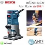 เครื่องเซาะร่อง รุ่น GMR 1 Palm Router ยี่ห้อ BOSCH (GEM)