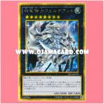 GP16-JP014 : Divine Dragon Knight Felgrand (Gold Secret Rare)