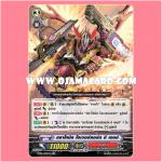 BT05/005TH : ดราโกนิค โอเวอร์ลอร์ด ดิ เอนด์ (Dragonic Overlord the End) - RRR
