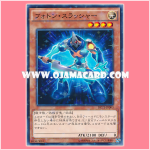 DC01-JP003 : Photon Thrasher (Normal Parallel Rare)